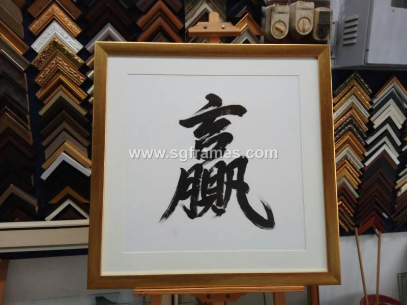 Chinese Calligraphy and Rice Paper Framing • Singapore Classifieds