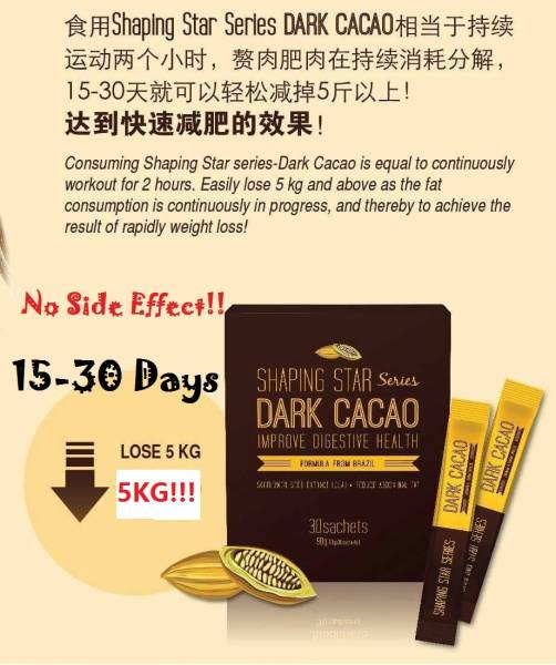 Shaping Star Series Dark Cacao Slimming Dietary Supplement Natural Ingredients No Side Effects